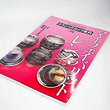 クラシックカメラ専科―カメラレビュー (No.70) (ソノラマMOOK)