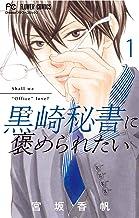 表紙: 黒崎秘書に褒められたい(1) (フラワーコミックス)   宮坂香帆