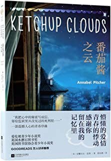 Ketchup Clouds (Chinese Edition)