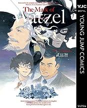表紙: The Mark of Watzel (ヤングジャンプコミックスDIGITAL)   武富智
