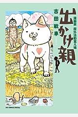 出かけ親(1) (ビッグコミックススペシャル) Kindle版