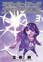 スモーキーゴッドエクスプレス 3巻 (まんがタイムKRコミックス)