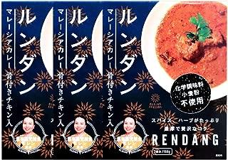 ルンダン マレーシア カレー レトルト 3食 セット エスニック 詰め合わせ 馬来風光美食 北国からの贈り物