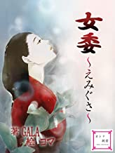 表紙: 女委 (オトナ純愛パルファム) | GALA