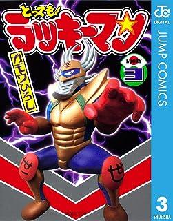 とっても!ラッキーマン 3 (ジャンプコミックスDIGITAL)