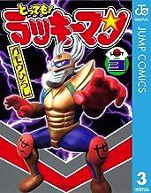 表紙: とっても!ラッキーマン 3 (ジャンプコミックスDIGITAL) | ガモウひろし