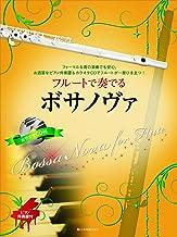ピアノ伴奏譜&カラオケCD付 フルートで奏でるボサノヴァ