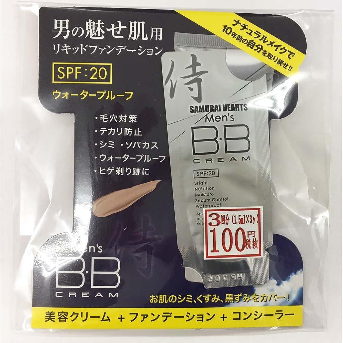 リングエクステントまとめるサムライハーツ BBクリーム SPF20 パウチ1.5ml 3枚入 お試し用