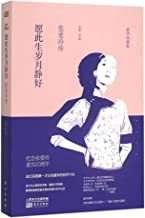 May the Years Quiet Dood in My Life (Biography of Eileen Chang, A Version for Collection) (Chinese Edition)