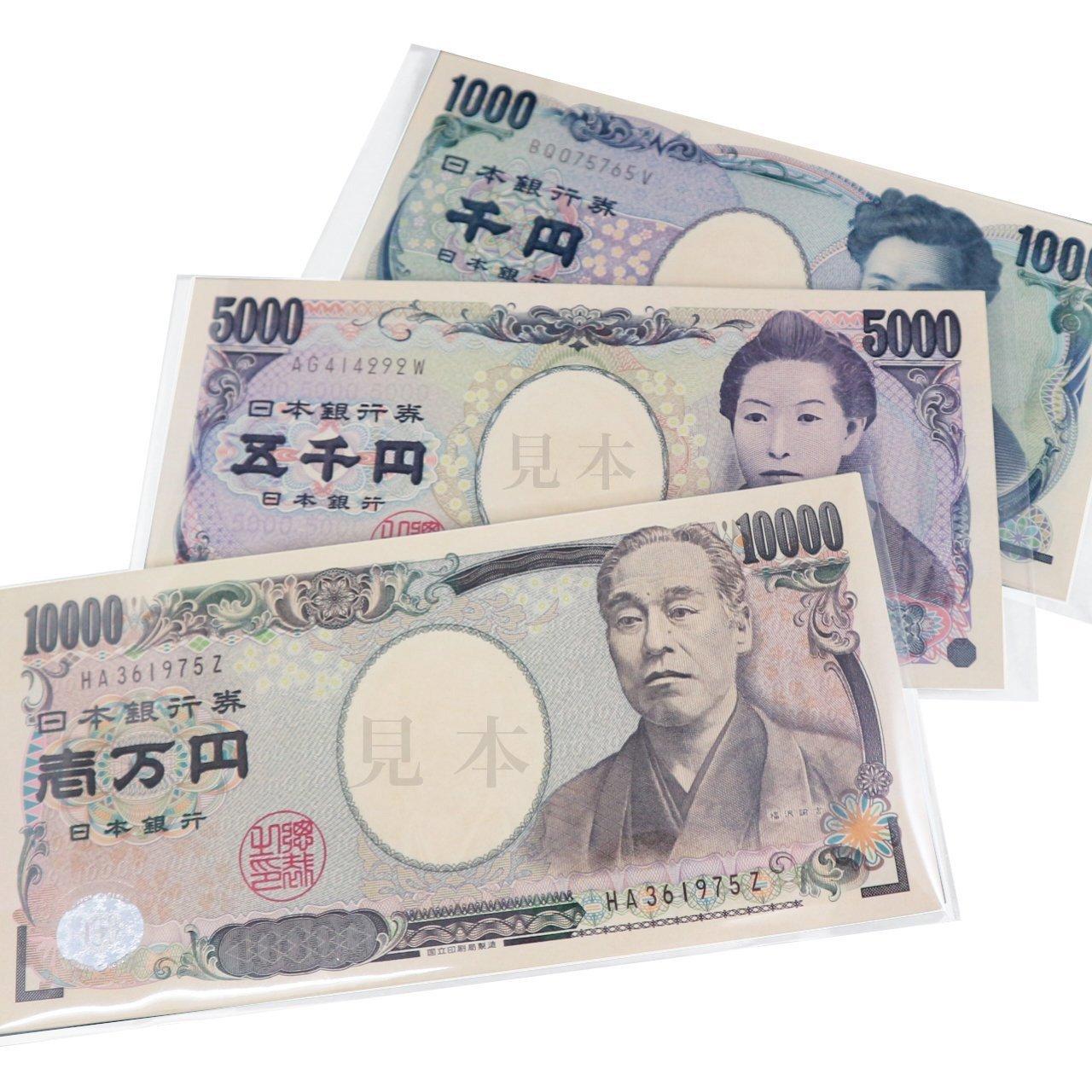 Amazon | 【100枚入】お札・紙幣用OPP袋 千円・5千円・一万円札が10枚 ...