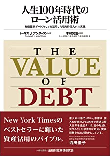 人生100年時代のローン活用術―有価証券ポートフォリオを活用した戦略的借入れの実践