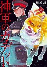 表紙: 神軍のカデット(3) (ビッグコミックス) | 川端新
