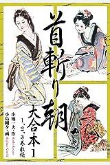 首斬り朝 大合本 1 Kindle版