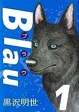 Blau 1巻
