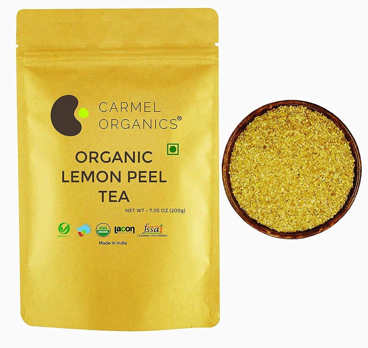 許容できるチューインガム指オーガニックレモンピール茶の純粋なティーチャイ有機ハーブ味の自然(200グラム)
