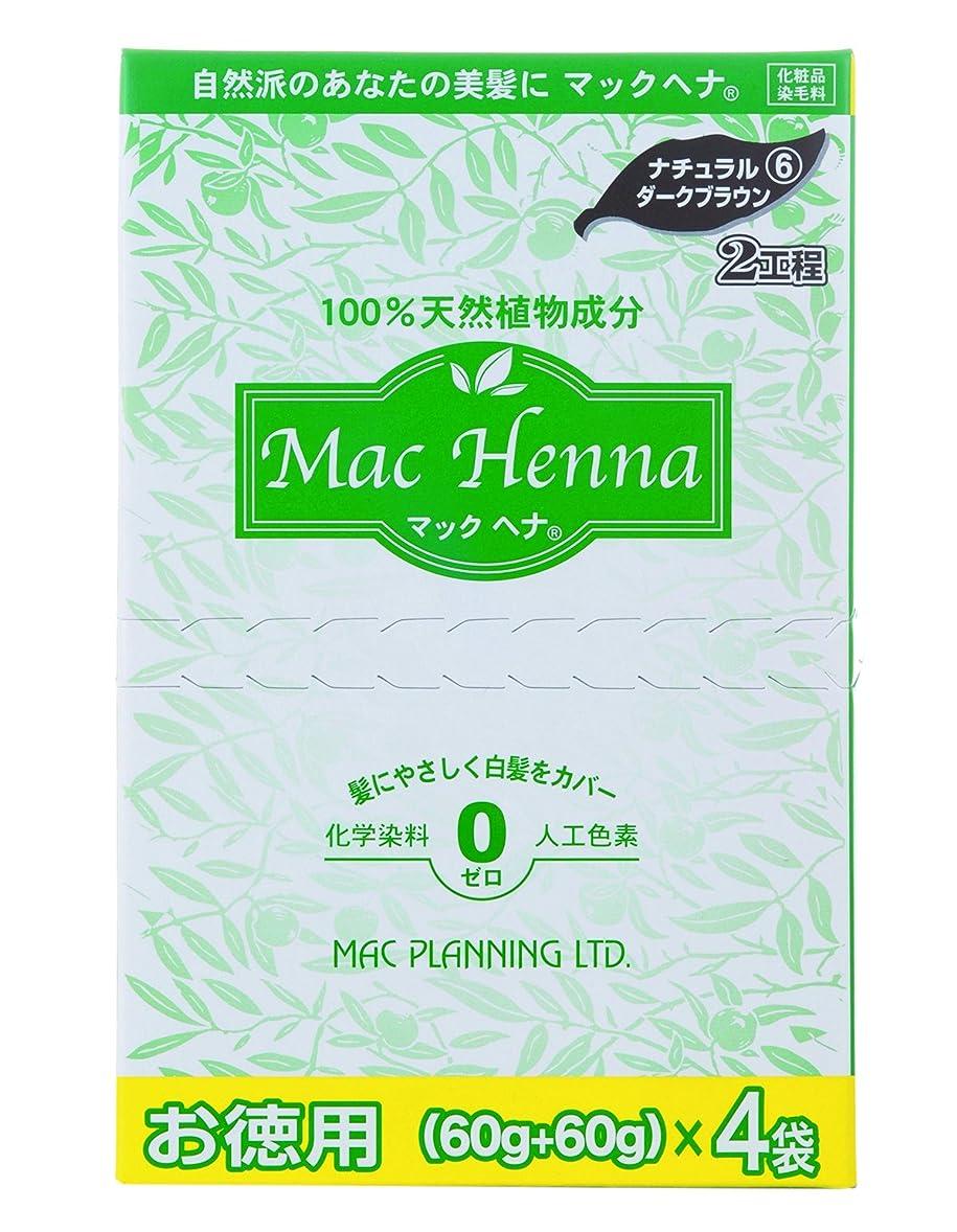カウンタ文芸構想するマックヘナ お徳用 ナチュラルダークブラウン480g ヘナ白髪用カラー