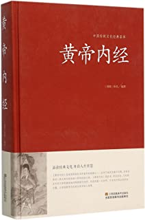 Yellow Emperor`s Classic of Internal Medicines (Hardcover) (Chinese Edition)