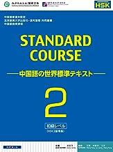 スタンダードコース中国語 -中国語の世界標準テキスト-2(HSK2級対応)