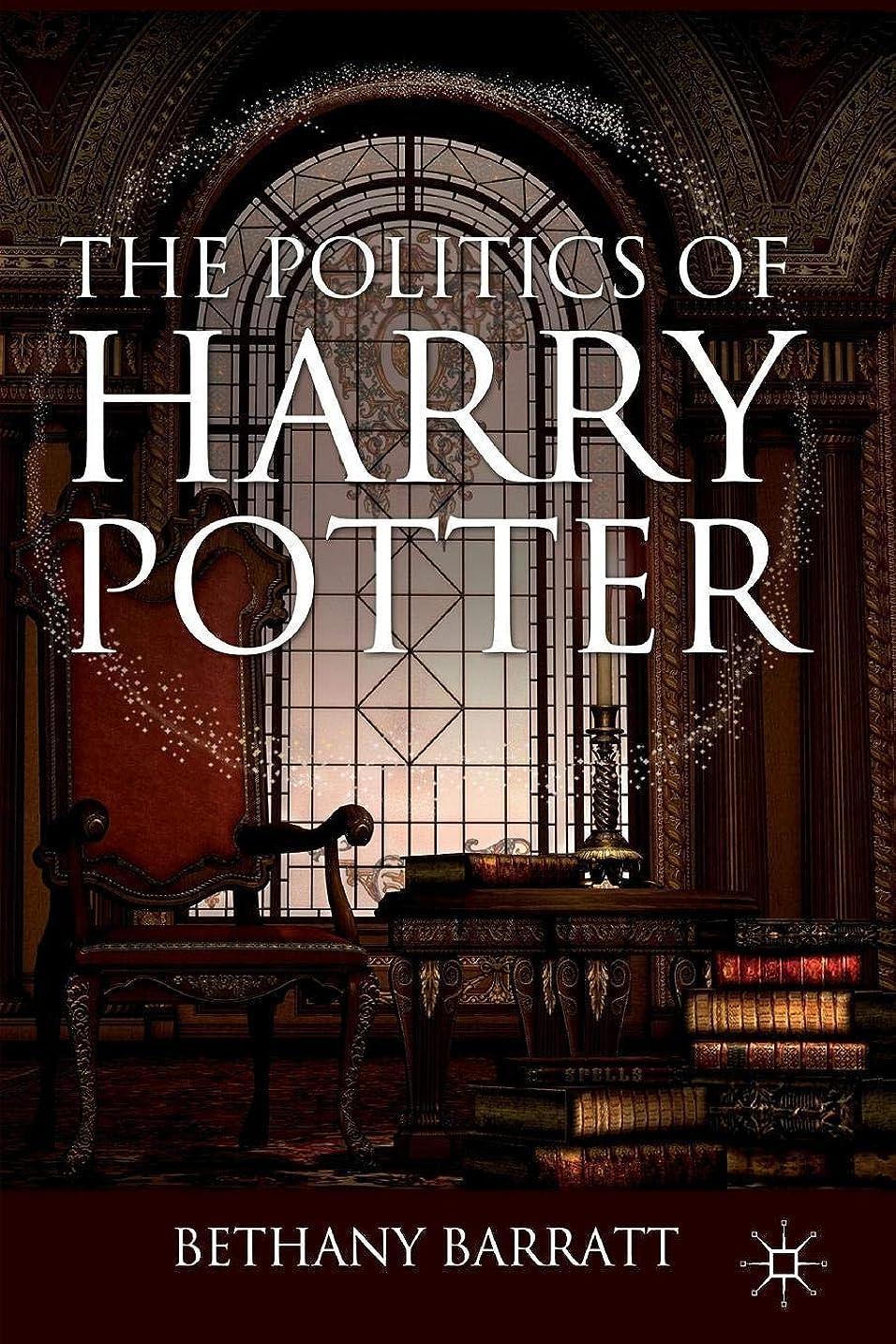 マイクロ主婦日The Politics of Harry Potter