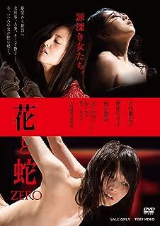 花と蛇 ZERO [DVD]