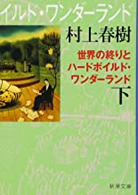 Hard-Boiled Wonderland and the End of the World (Japanese Edition)