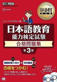 日本語教育教科書 日本語教育能力検定試験 合格問題集 第3版