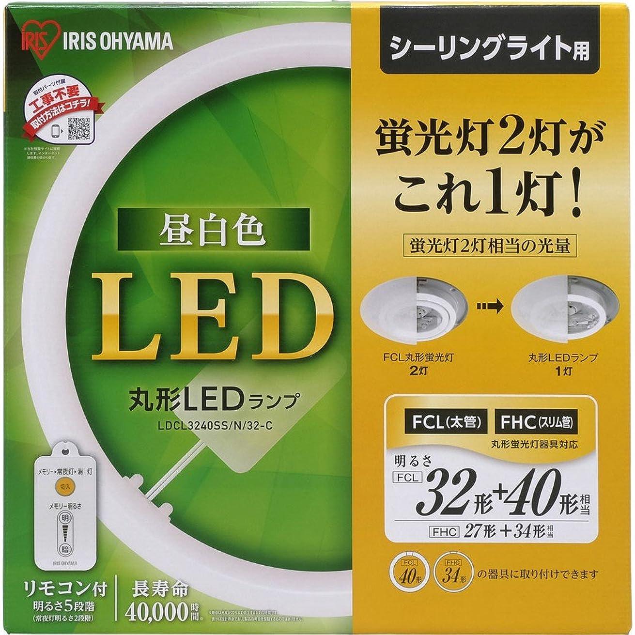 温かいヒール重さアイリスオーヤマ LED 丸型 (FCL) 32形+40形 昼白色 シーリング用 省エネ大賞受賞 蛍光灯 LDCL3240SS/N/32-C