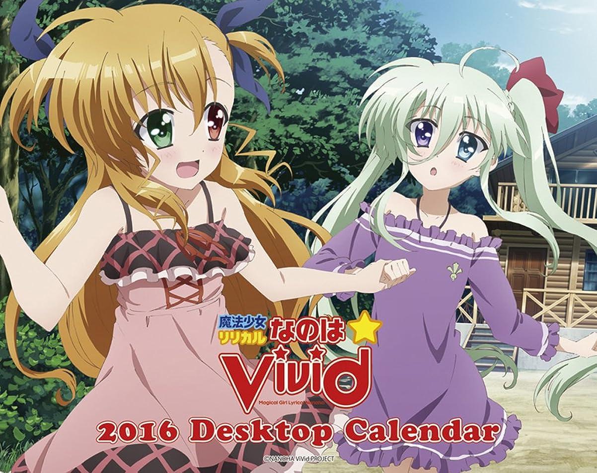 宣教師不定コンピューターゲームをプレイする魔法少女リリカルなのはViVid 2016年 カレンダー 卓上