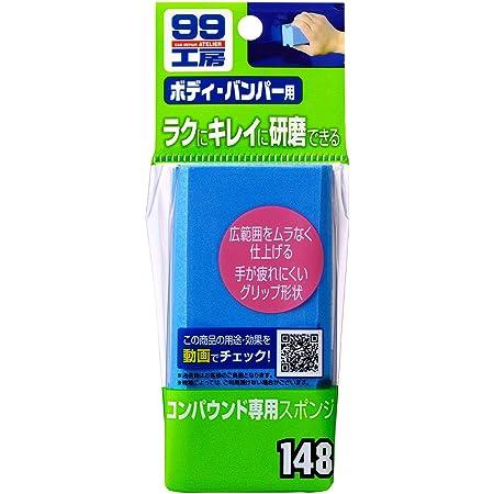 SOFT99 ( ソフト99 ) 99工房 コンパウンド専用スポンジ 09148