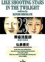 表紙: 黄昏流星群(23) (ビッグコミックス) | 弘兼憲史