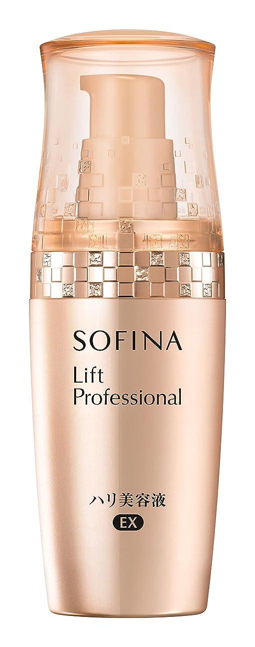 汗かみそり以来ソフィーナ リフトプロフェッショナル ハリ美容液 EX