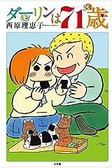 ダーリンは71歳 (コミックス単行本) Kindle版