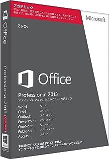 【旧商品/2016年メーカー出荷終了】Microsoft Office Professional 2013 アカデミック [プロダクトキーのみ] [パッケージ] [Windows版](PC2台/1ライセンス)
