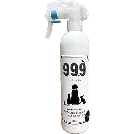 99.9(キュキュッキュ)ペット用消臭除菌スプレー350ml ペットオーナーが開発