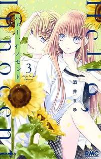 ハロー、イノセント 3 (りぼんマスコットコミックス)