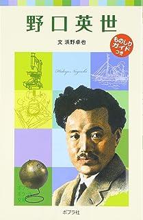 子どもの伝記1 野口英世 (ポプラポケット文庫)