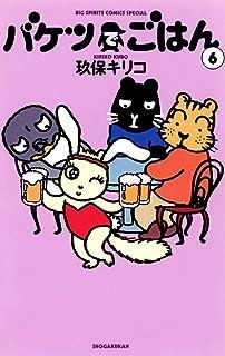 バケツでごはん(6) (ビッグコミックス)