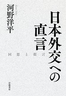 日本外交への直言――回想と提言