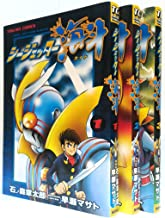 シージェッター海斗 コミック 1-3巻セット (トクマコミックス)