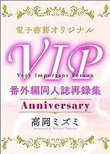 表紙: 【電子オリジナル】VIP番外編同人誌再録集 Anniversary (講談社X文庫) | 高岡ミズミ