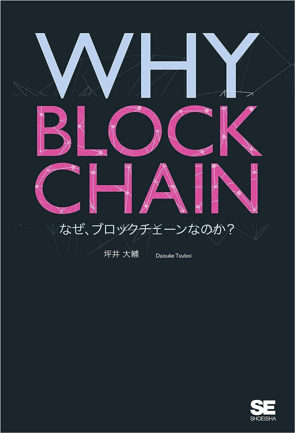 プレミア家禽アルファベット順WHY BLOCKCHAIN なぜ、ブロックチェーンなのか?