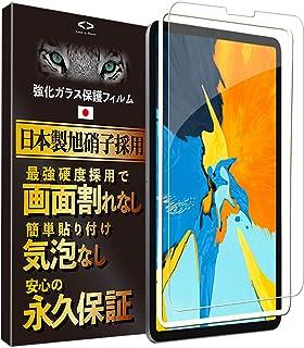 Less is More iPad Pro 11インチ用 2021/2020/2018対応 ガラスフィルム ガイド枠付き 日本製旭硝子 最高硬度9H 防指紋 気泡なし PB-7004
