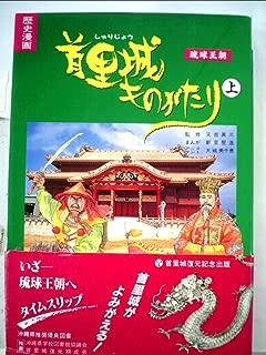 まんが首里城ものがたり 上―琉球王朝 歴史漫画