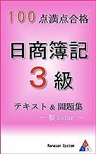 100点満点合格 日商簿記3級テキスト&問題集(桜color)