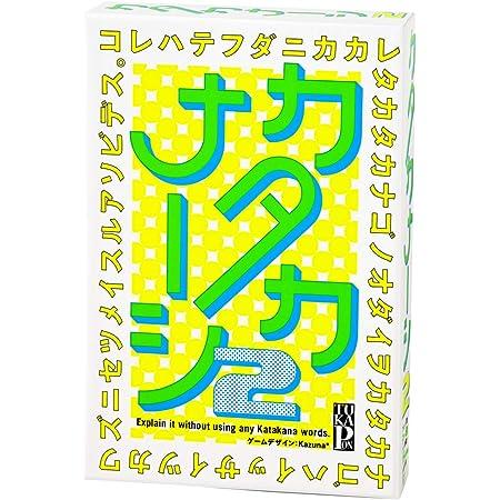 幻冬舎(Gentosha) カタカナーシ 2 499292