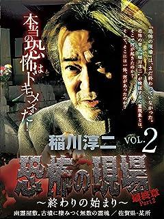 稲川淳二 恐怖の現場 最終章part2 終わりの始まり vol.2