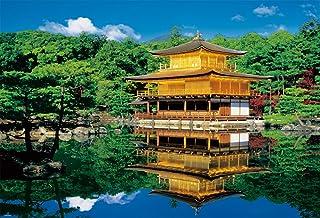 1000ピース ジグソーパズル 世界遺産 金閣寺(49x72cm)