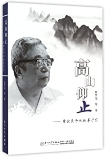 Tang Au-Chin and His Students (Chinese Edition)