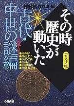 NHK「その時歴史が動いた」コミック版 古代・中世の謎編 (ホーム社漫画文庫)