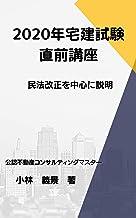 2020年宅建試験直前講座: 民法改正を中心に説明